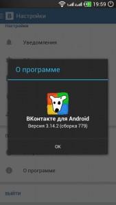 vk_remove_ad_2